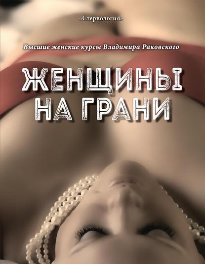 Женщины на грани. Владимир Раковский