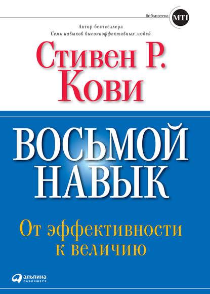 Стивен Кови «Восьмой навык. От эффективности к величию»