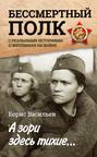 А зори здесь тихие… «Бессмертный полк» с реальными историями о женщинах на войне (сборник)