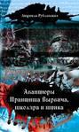 Авантюры Прантиша Вырвича, школяра и шпика