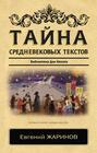 Тайна cредневековых текстов. Библиотека Дон Кихота