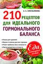 210 рецептов для идеального гормонального баланса