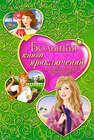 Большая книга приключений для маленьких принцесс (сборник)