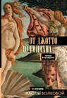 От Джотто до Тициана. Титаны Возрождения