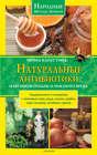 Натуральные антибиотики. Максимум пользы и никакого вреда