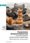 Ключевые идеи книги: Управление результативностью. Система оценки результатов в действии. Майкл Армстронг, Анжела Бэрон