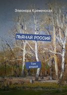 Пьяная Россия