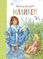 Мадикен (сборник)