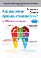 Как увеличить прибыль стоматологии?