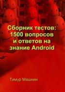 Сборник тестов: 1500вопросов иответов назнание Android