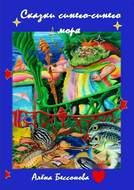 Сказки синего-синегоморя