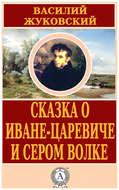 Сказка о Иване-царевиче и Сером Волке