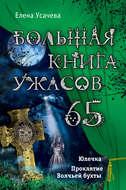 Большая книга ужасов – 65 (сборник)