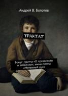 Трактат. Бонус: притча«Опраздности изабвении»; мини-поэма «Мятежныйдух»