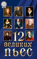 12 великих пьес