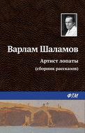 Артист лопаты (сборник)