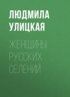 Женщины русских селений