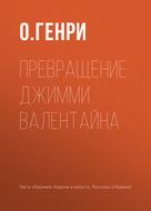 Превращение Джимми Валентайна