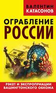 Ограбление России. Рэкет и экспроприации Вашингтонского обкома