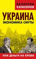 Украина. Экономика смуты, или Деньги на крови