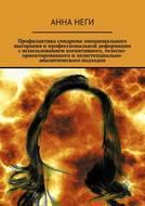 Профилактика синдрома эмоционального выгорания ипрофессиональной деформации сиспользованием когнитивного, телесно-ориентированного иэкзистенциально-аналитического подходов