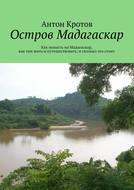 Мадагаскар: практический путеводитель. Как попасть наМадагаскар, как там жить ипутешествовать, исколько это стоит