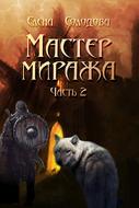 Мастер Миража. Часть 2