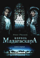 Король Мадагаскара. Книга первая