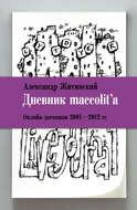 Дневник maccolit\'a. Онлайн-дневники 2001–2012гг.