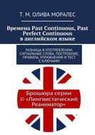 Времена Past Continuous, Past Perfect Continuous ванглийском языке. Разница вупотреблении, сигнальные слова, построение, правила, упражнения итест сключами