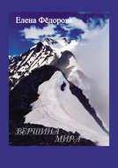 Вершина мира (сборник)