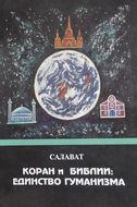 Коран и Библии. Единство гуманизма