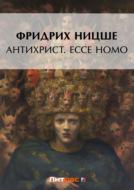 Антихрист. Ecce Homo (сборник)