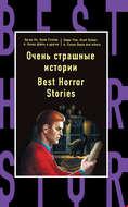 Очень страшные истории \/ Best Horror Stories