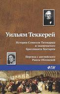 История Сэмюэля Титмарша и знаменитого бриллианта Хоггарти
