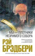 Мы – плотники незримого собора (сборник)