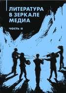 Литература в зеркале медиа. Часть II
