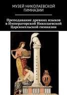 Преподавание древних языков в Императорской Николаевской Царскосельской гимназии
