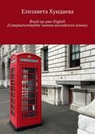 Brush up your English (Совершенствуйте знания английского языка)