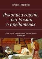 Рукописи горят, или Роман опредателях. «Мастер иМаргарита»: наблюдения изаметки