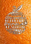Апельсиновый трениг – 18. Orange training – 18. Книга третья. Творчество заразительно! Тренинг креативности