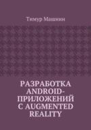 Разработка Android-приложений сAugmented Reality