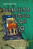 Большая книга ужасов – 69 (сборник)