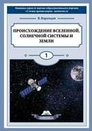 Происхождение Вселенной, Солнечной системы иЗемли. С точки зрения науки