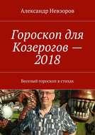 Гороскоп для Козерогов– 2018. Веселый гороскоп встихах
