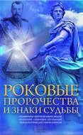 Роковые пророчества и знаки судьбы