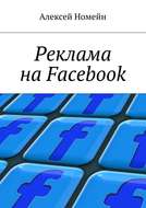Реклама наFacebook