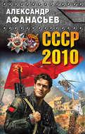 СССР-2010