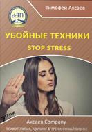 Убойные техникики Stop stress. Часть 1