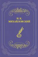 Н. В. Шелгунов